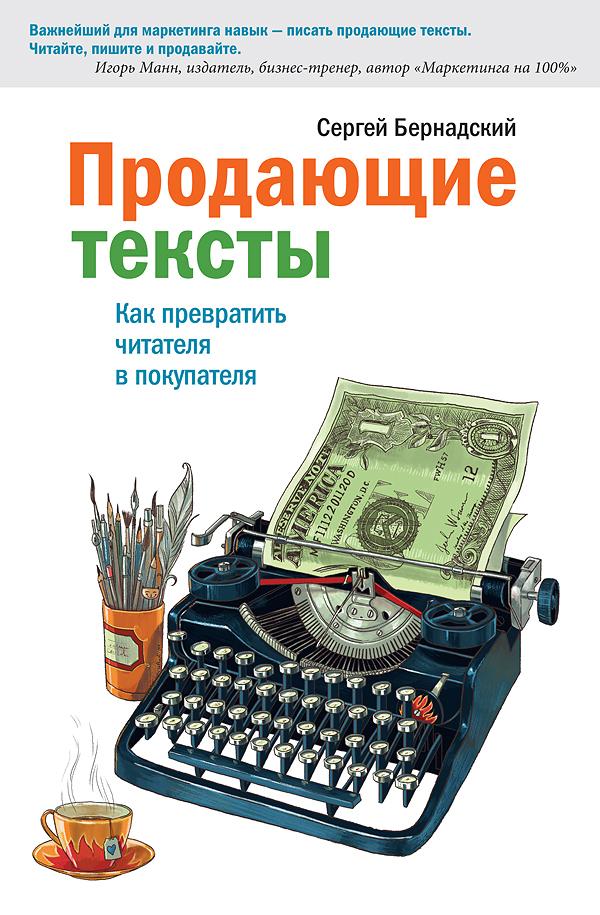 Книга о копирайтинге скачать бесплатно